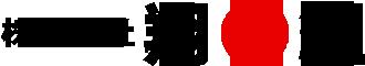 加古川など兵庫各地の足場工事・とび職・プラント足場なら(株)翔組