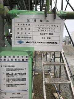 神戸液化水素基地建設工事
